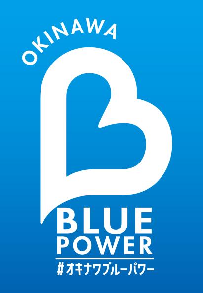ブルーパワープロジェクト