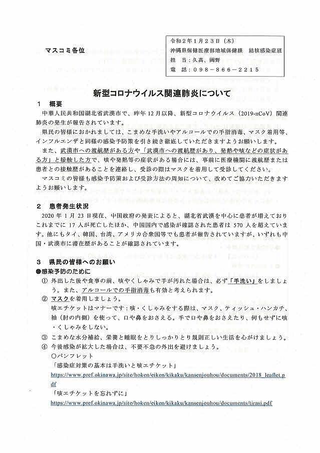 新型肺炎・新型コロナウイルス