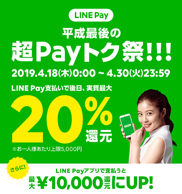 LINE Pay3