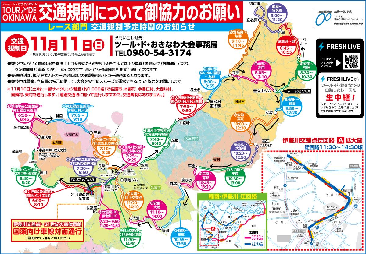 2018 ツールド沖縄 交通規制