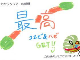 最高 コエビ&ハゼGET!! 2021年9月5日